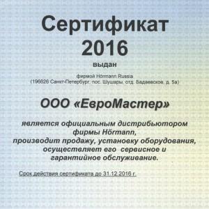 ЕМ2016