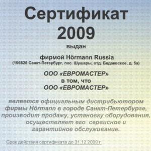 Сертификат 2009